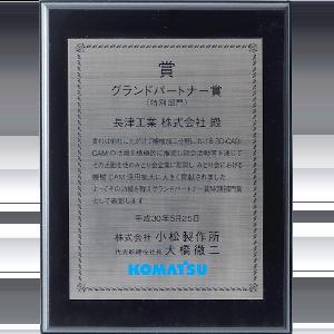 コマツグランドパートナー賞特別部門賞
