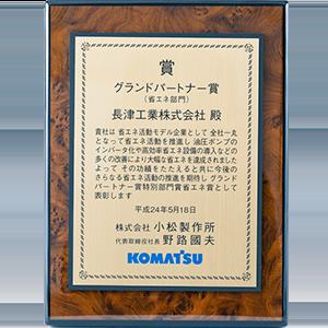 コマツグランドパートナー賞(2012年)