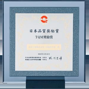 日本品質奨励賞 TQM奨励賞(2010年)