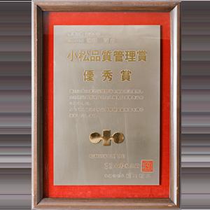 小松品質管理賞 優秀賞(1984年)